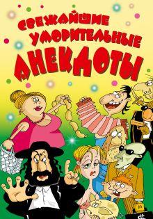Маркина Е.В. - Свежайшие уморительные анекдоты обложка книги