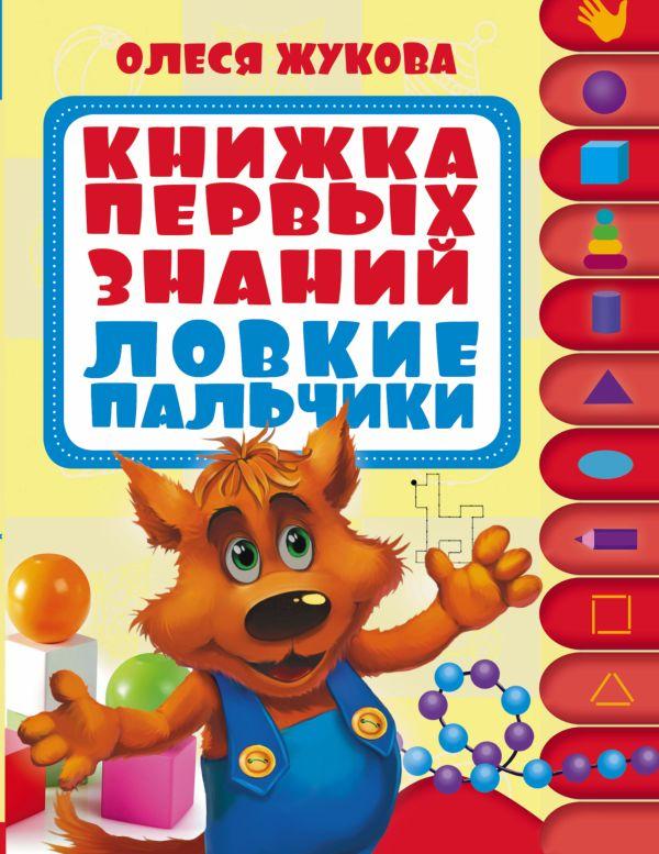 Книжка первых знаний. Ловкие пальчики Жукова О.С.