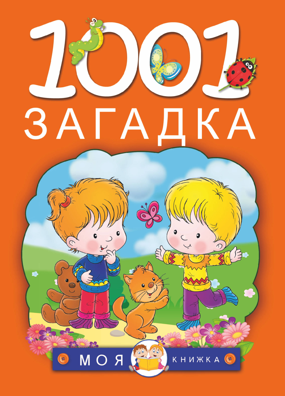 1001 загадка ( Елкина Н.В., Тарабарина Т.И.  )