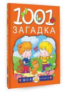 1001 загадка обложка книги