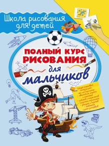 . - Полный курс рисования для мальчиков обложка книги