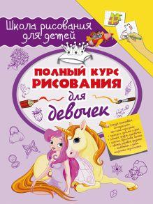 . - Полный курс рисования для девочек обложка книги