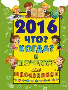 Кошевар Д.В. - 2016 Что Когда и Почему для школьников обложка книги