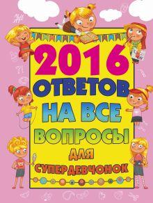 Бондарович А. - 2016 ответов на все вопросы для супердевочек обложка книги