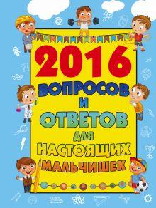 . - 2016 вопросов и ответов для настоящих мальчишек обложка книги
