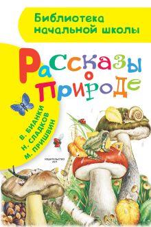 Бианки В.В., Пришвин М.М., Сладков Н.И. - Рассказы о природе обложка книги