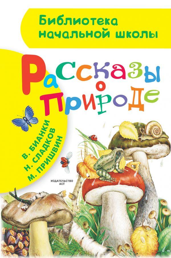 Рассказы о природе Бианки В.В., Пришвин М.М., Сладков Н.И.