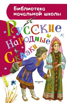 Толстой А.Н., Ушинский К.Д., Елисеева Л.Н. - Русские народные сказки обложка книги