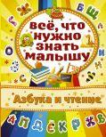 Азбука и чтение от ЭКСМО
