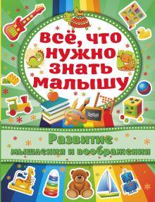 Хомич Е.О. - Развитие мышления и воображения обложка книги
