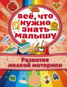 Купить Книга Развитие мелкой моторики Хомич Е.О. 978-5-17-092106-5 Издательство «АСТ»