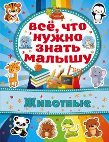 Хомич Е.О. - Животные обложка книги