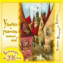 Кирдий В. - Улыбки и радость каждый день! Календарь на 2016 год обложка книги