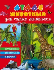 . - Атлас животных для малышей обложка книги