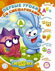 . - Первые уроки со Смешариками обложка книги