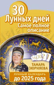 Зюрняева Тамара - 30 лунных дней. Все о каждом дне. Лунный календарь до 2025 года обложка книги
