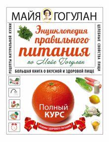 Гогулан М.Ф. - Энциклопедия правильного питания по Майе Гогулан обложка книги