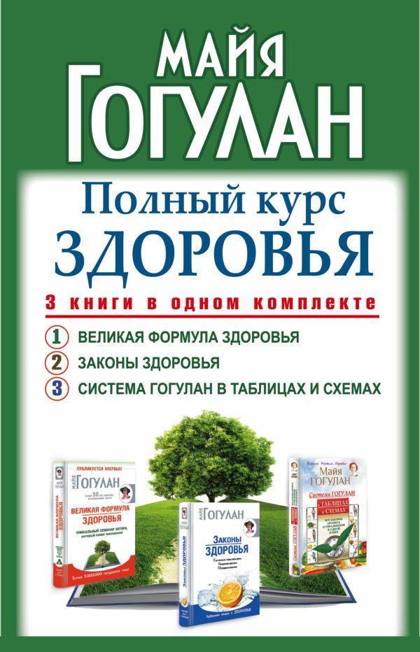 Полный курс здоровья Гогулан. Три книги в одном комплекте Гогулан М.Ф.