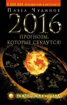 Чудинов Павел - 2016. Прогнозы, которые сбудутся! Космическая правда! обложка книги
