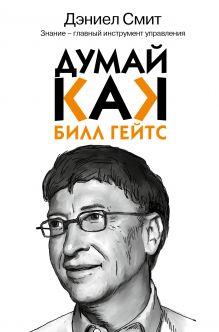 Смит Дэниел - Думай как Билл Гейтс обложка книги