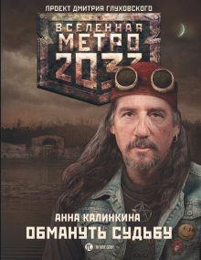 Калинкина А.В. - Метро 2033: Обмануть судьбу обложка книги