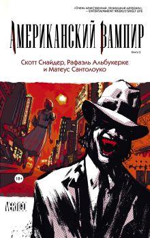 Кинг С. - Американский вампир. Книга 2 обложка книги