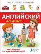 Английский для детей. Книга-тренажер с интерактивной закладкой
