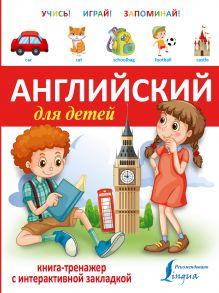 . - Английский для детей. Книга-тренажер с интерактивной закладкой обложка книги