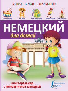 . - Немецкий для детей. Книга-тренажер с интерактивной закладкой обложка книги