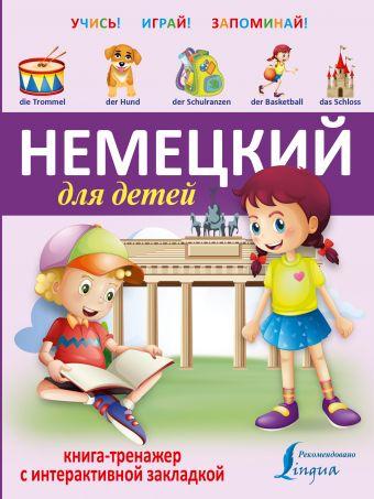 Немецкий для детей. Книга-тренажер с интерактивной закладкой .