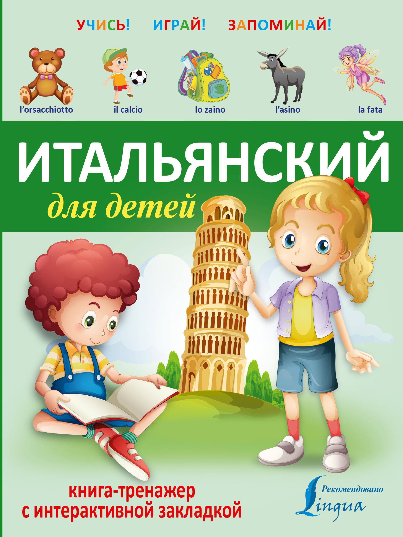 Итальянский для детей. Книга-тренажер с интерактивной закладкой ( .  )