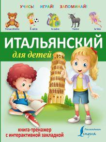 . - Итальянский для детей. Книга-тренажер с интерактивной закладкой обложка книги