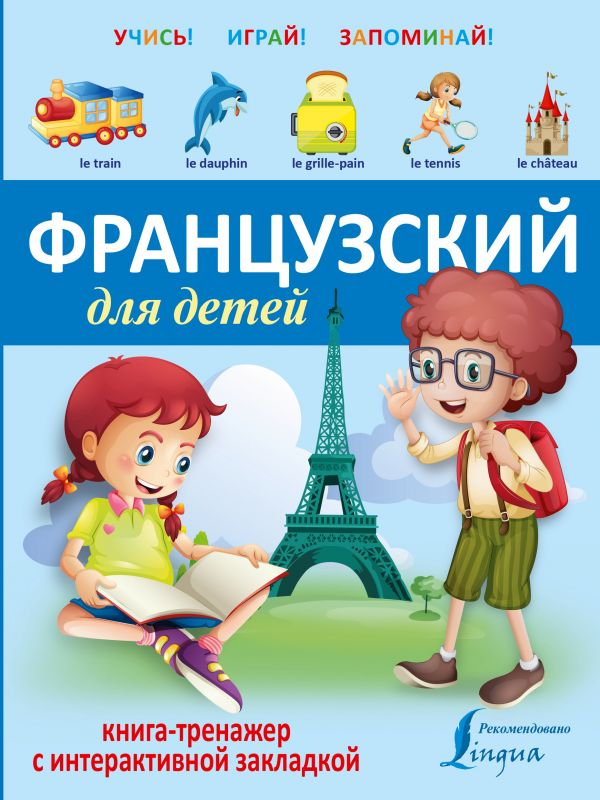 Французский для детей. Книга-тренажер с интерактивной закладкой .