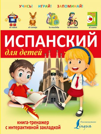 Испанский для детей. Книга-тренажер с интерактивной закладкой .