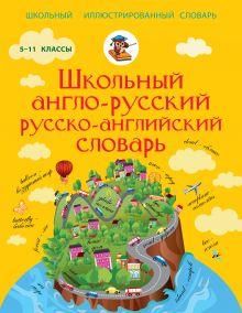 . - Школьный англо-русский русско-английский словарь 5-11 класс обложка книги