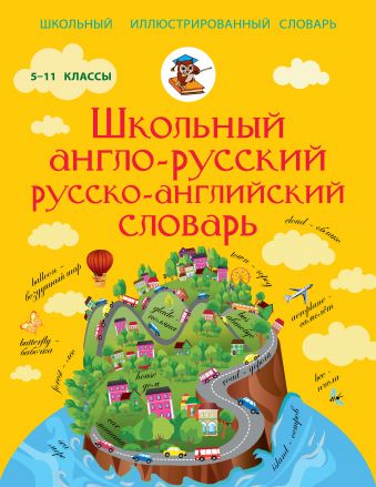 Школьный англо-русский русско-английский словарь 5-11 класс .