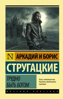 Стругацкий А.Н., Стругацкий Б.Н. - Трудно быть богом обложка книги