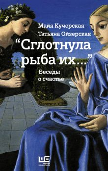 Кучерская М.А. - Сглотнула рыба их обложка книги