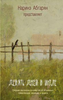 Абгарян Н. - Девять дней в июле. Сборник обложка книги