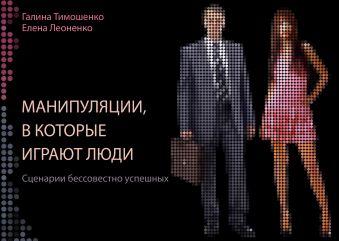 Манипуляции, в которые играют люди Тимошенко Г.В., Леоненко Е.А.