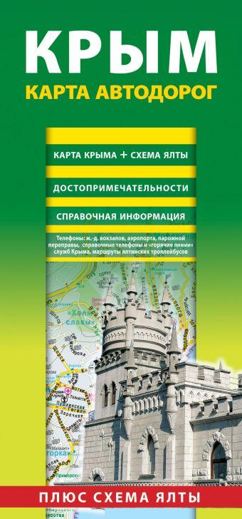 Крым. Карта автодорог +схема Ялты .