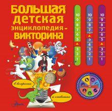 . - Большая детская энциклопедия-викторина в вопросах и ответах обложка книги