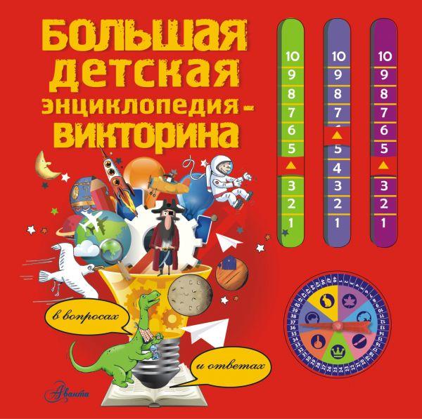 Большая детская энциклопедия-викторина в вопросах и ответах .