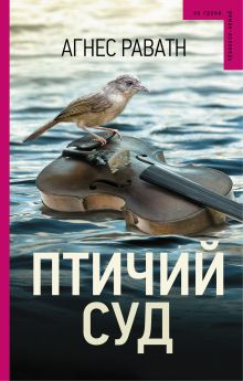 Раватн А. - Птичий суд обложка книги