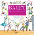 Балет. Детская энциклопедия (+CD) от ЭКСМО