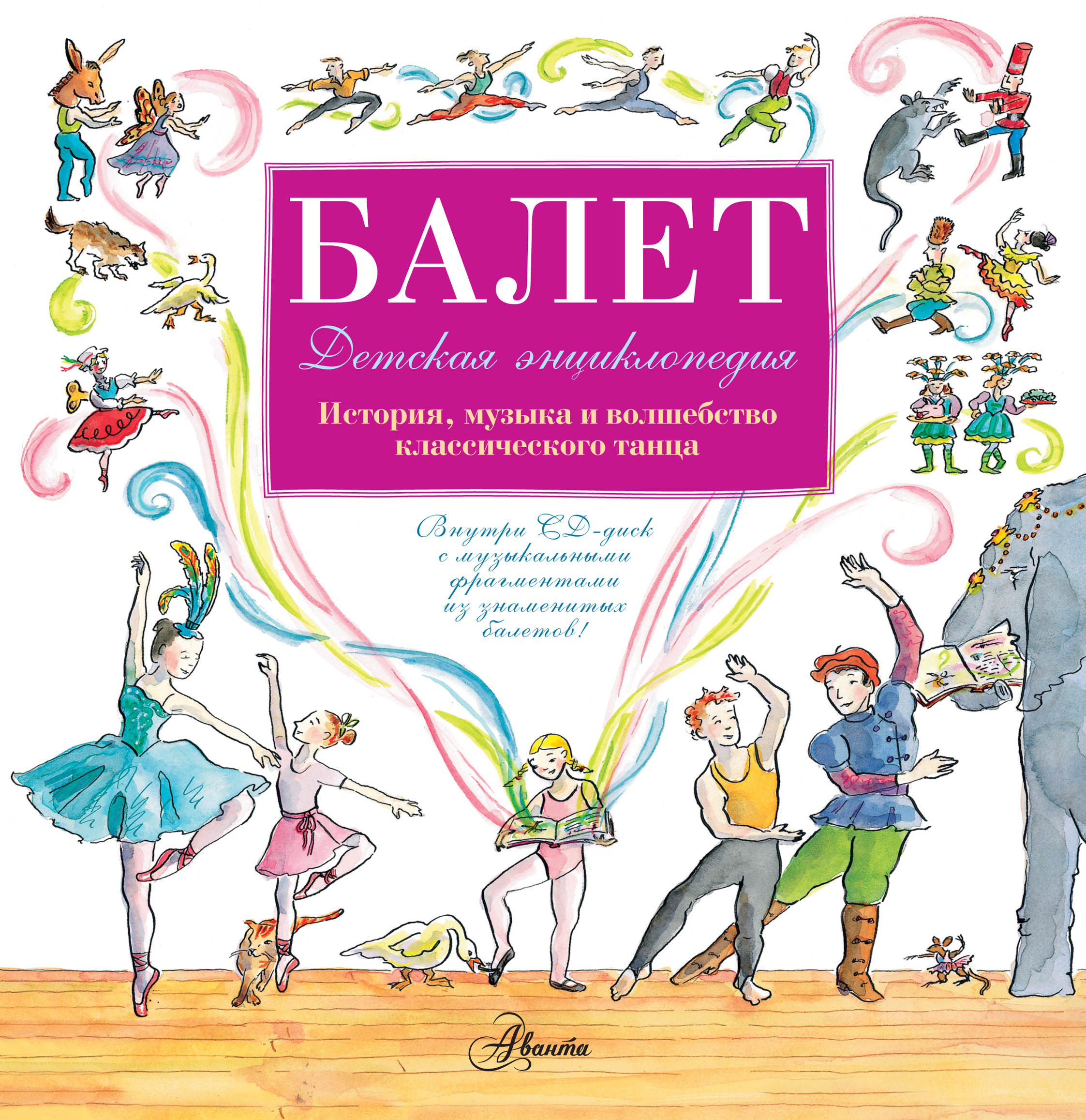 Балет. Детская энциклопедия (+CD) ( Киселева П.А.  )