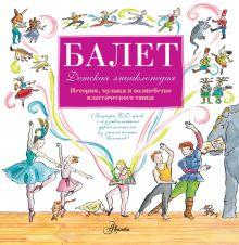 Киселева П.А. - Балет. Детская энциклопедия (+CD) обложка книги