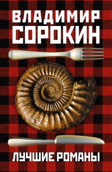 Лучшие романы Владимира Сорокина обложка книги