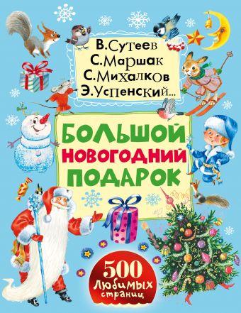 Большой новогодний подарок Сутеев В.Г.,Маршак С.Я., Михалков С.В., Успенский Э.Н., и др.