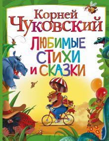 Чуковский К.И. - Любимые стихи и сказки обложка книги